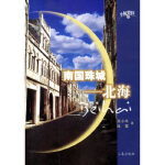南国珠城--北海 吴小玲,陆露 9787806287330 三秦出版社