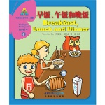 华语阅读金字塔・4级・6.早饭、午饭和晚饭