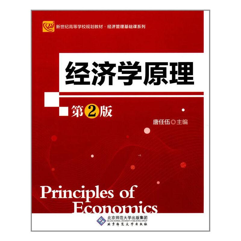 经济学原理(第2版)