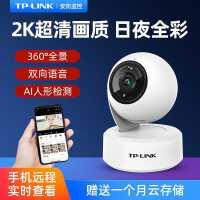 TP-LINK无线监控摄像头家用远程手机wifi网络tplink室外夜视高清3