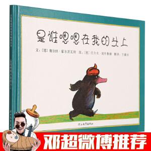 【邓超微博】是谁嗯嗯在我的头上(精)正版低幼儿童宝宝亲子情商启蒙绘本故事图画书籍0-2-3-4-5-6-8岁
