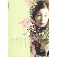 【旧书二手书8新正版】上海的金枝玉叶+云间美食两册合售 陈丹燕 9787506344982 作家出版社