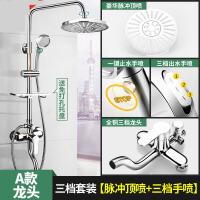 淋浴花洒套装家用全铜卫浴淋雨喷头卫生间沐浴洗澡神器淋浴器4by