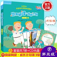 【第三级9】外研社英语分级阅读悠游阅读成长计划第三级9儿童英语课外阅读丽声悠悠阅读少儿英语第三级书