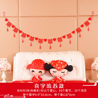 婚庆用品结婚喜字拉花创意浪漫婚房装饰彩带套装婚礼客厅新房布置