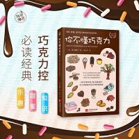 你不懂巧克力 有料有趣还有范儿的巧克力知识百科 你不知道的巧克力历史 巧克力控经典专业知识