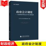政府会计制度 ――行政事业单位会计科目和报表 中华人民共和国财政部制定