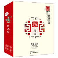 了不起的中华文明 化学工业出版社
