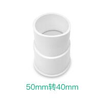 家用蹲便器冲水箱下水管转接头50mm转32mm转40mm橡胶材质 50mm 转 40mm