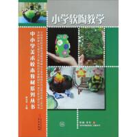 【二手书9成新】小学软陶教学侯颖,李芳,赵方军9787507543537华文出版社