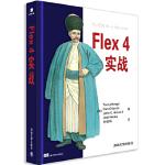 【新书店正版】Flex 4实战(美)Tariq Ahmed,郭俊凤9787302270416清华大学出版社