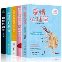 正版5册爱情心理学 恋爱中你必须知道的100个秘密+一开口就让人喜欢你+超级搭讪学+秒懂男女关系秘密的第一本书两性婚姻生