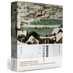 培生艺术史:16至17世纪艺术(精装)