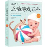 婴幼儿互动游戏百科(0-2岁)