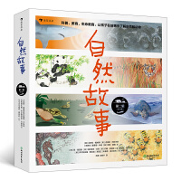 自然故事(第二辑)国际大奖获奖插画家、生物保护学家、著名科普作家等共同创作,呈现真实的动物生活,浪花朵朵