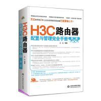 H3C路由器配置与管理完全手册(第2版) 王达