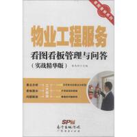 物业工程服务看图看板管理与问答(实战精华版) 广东经济出版社