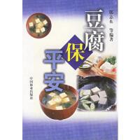 【二手旧书9成新】豆腐保平安韩志东中国林业出版社