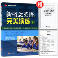 包邮现货正版 新概念英语之完美演练 1下 9787119084428 新概念英语教材用书