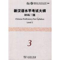 新汉语水平考试大纲HSK三级