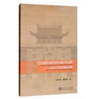 历史建筑保护的BIM技术应用――以武汉大学老斋舍为例