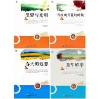 世界散文精品集丛书(共4册)天的遐想/ 当玫瑰开花的时候/童年轶事/温馨与光明