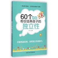 正版包邮 60个妙招帮你培养孩子的独立性 让孩子轻松甩掉依赖性 好父母好家长教育优秀孩子 家庭教育畅销书籍 现在家教育