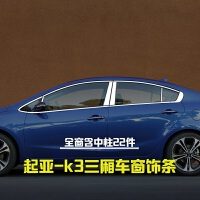 起亚k2 k3 k3S k4 k5车窗饰条改装亮条不锈钢车身装饰条汽车用品