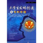大学生发明创造与申请(陈黄祥) 陈黄祥,徐勇军 9787122028013 化学工业出版社