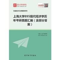 上海大学895现代经济学历年考研真题汇编(含部分答案)-在线版_赠送手机版(ID:903437).