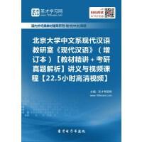 北京大学中文系现代汉语教研室《现代汉语》(增订本)【教材精讲+考研真题解析】讲义与视频课程【22.5小时高清视频】-在