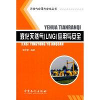 液化天然气(LNG)应用与安全郭揆常著9787802294622中国石化出版社有限公司