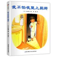 小贝壳绘本馆:我不怕夜里上厕所 精装儿童绘本3-5-6岁亲子共读故事幼儿绘本童书籍图书 儿童图书绘本读物 北京科学技术