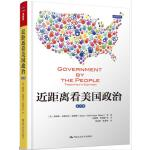 近距离看美国政治[美]詹姆斯・麦格雷戈・伯恩斯 等著 中国人民大学出版社
