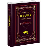 社会学研究(严复译文卷 中英对照全译本)