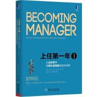 上任第一年1:从业务骨干到团队管理者的成功转型(原书第2版)(团购,请致电010-57993380)