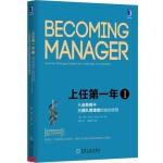 上任第一年1:从业务骨干到团队管理者的成功转型(原书第2版)(团购,请致电400-106-6666转6)
