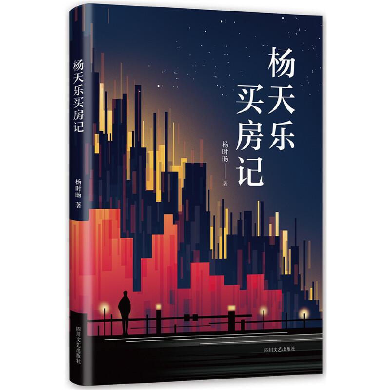 杨天乐买房记(当当限量签名本) 《中国新闻周刊》主笔杨时旸首部长篇力作,租房不易,买房更难,一个与你我有关的北漂买房故事