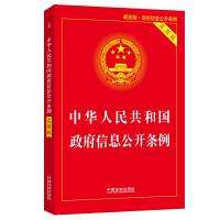 中华人民共和国政府信息公开条例(2019实用版)