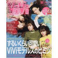 [现货]日版 时尚杂志 VIVI 2017年2月号