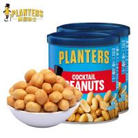 Planters美国绅士进口 鸡尾花生盐�h口味184gx3 花生仁休闲零食
