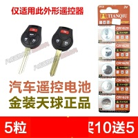 日产尼桑 玛驰 阳光 汽车直板遥控器钥匙纽扣电池电子原装CR1620
