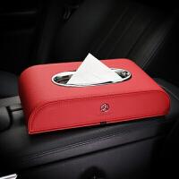 奔驰车载抽纸盒新C级E级C200L GLC260 GLA200 车用坐式皮纸巾盒
