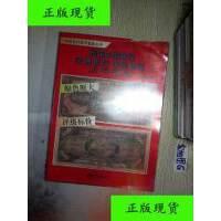 【二手旧书9成新】民国中国银行 交通银行 农民银行法币图鉴 /张