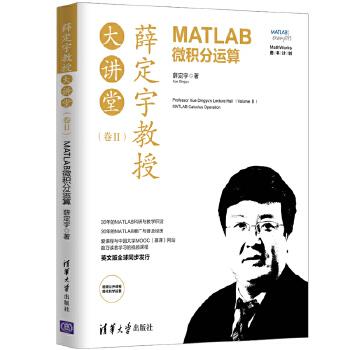 薛定宇教授大讲堂(卷Ⅱ):MATLAB微积分运算 出版社直供 正版保障 联系电话:18369111587