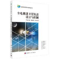 【新书店正版】 全电推进卫星轨道设计与控制 徐波 科学出版社有限责任公司 9787030476838