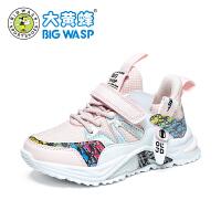 【抢购价:79.9元】大黄蜂童鞋儿童网面单鞋女童鞋子2021小孩时尚洋气透气运动鞋