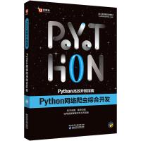 Python高效开发指南:Python网络爬虫综合开发