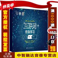 2019新版互联网+终身学习在线终身卡(1张学习卡)圣贤博学出品机场书店同步销售