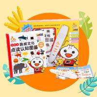 趣威点读笔认知图鉴儿童早教益智有声书中英文单词双语一代升级版宝宝婴幼学习机点读机玩具